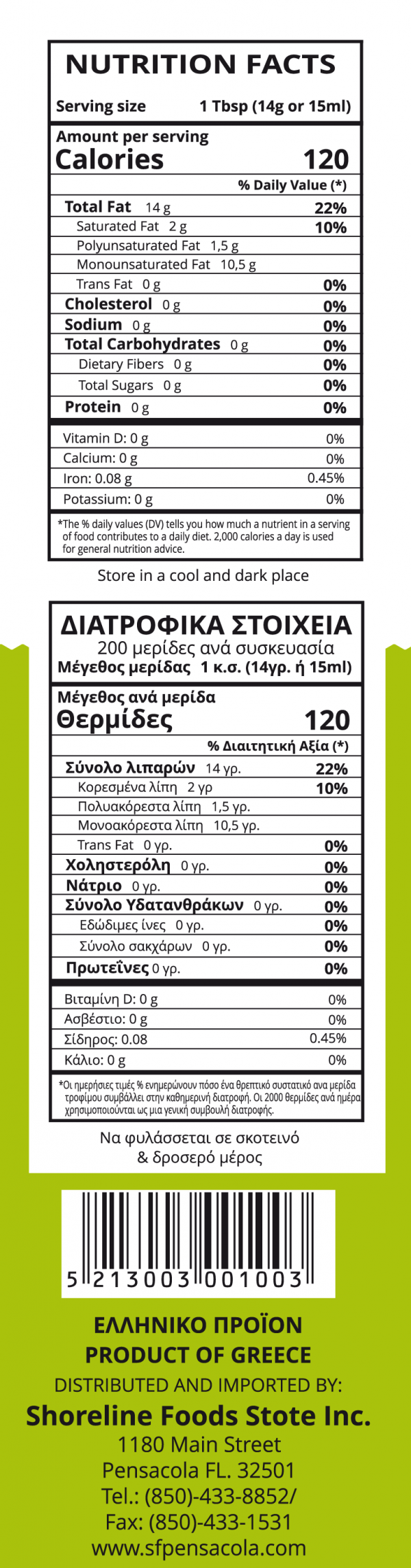 Shoreline EVOO Nutrition Facts